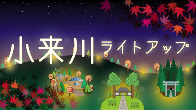 小来川ライトアップ2018